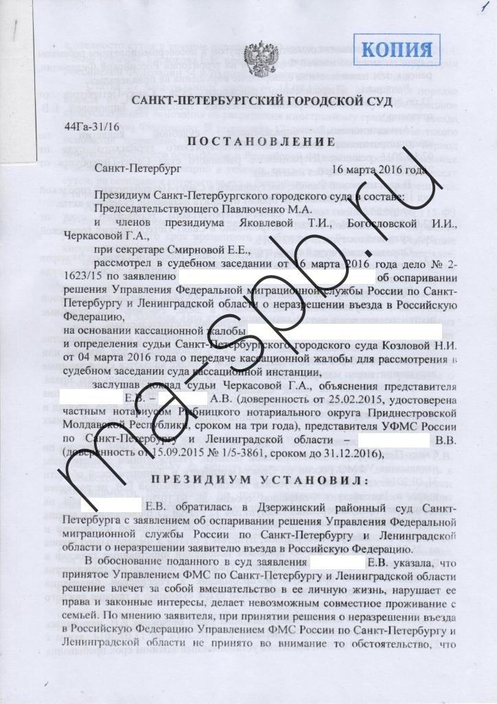 юридическая консультация мигрантам спб