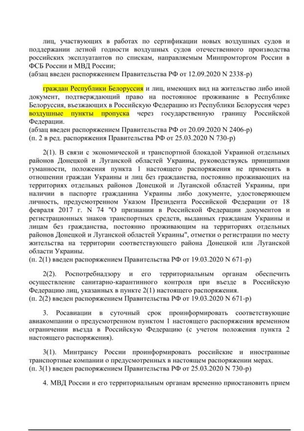 можно ли гражданам украины въезжать в россию
